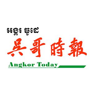 Angkor Today