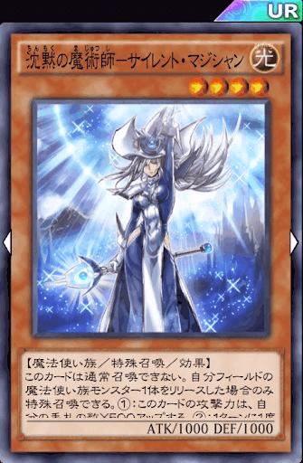 沈黙の魔術師サイレント・マジシャン