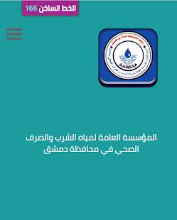 App المؤسسة العامة لمياه الشرب والصرف الصحي في دمشق APK for Windows Phone