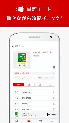 英語の友 旺文社リスニングアプリのおすすめ画像4