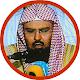 Al Sudais Full Quran Offline apk