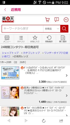玩免費購物APP 下載コンタクト、カラコン通販なら即日配送可【24時間コンタクト】 app不用錢 硬是要APP