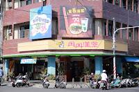 丹丹漢堡(佳里店)