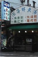深海陳雞肉飯
