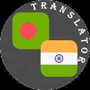 Bengali (Bangla) - Punjabi Translator
