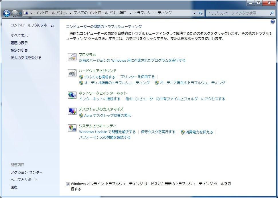 Windows標準の「トラブルシューティング」 【Windows Updateで問題を解決する】