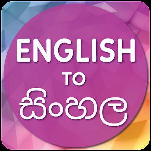 English to Sinhala Translator 1 6 apk | androidappsapk co