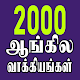 Download 2000 English Sentences in Tamil For PC Windows and Mac