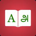 Tamil Dictionary 📖 English - TamilTranslator 💯 icon