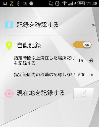 無料生活Appの行動レコーダー|記事Game