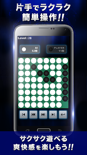 REVERSI ZERO free classic game 2.5.0 screenshots 4