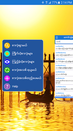 English-Myanmar Dictionary 2.5.4 screenshots 1