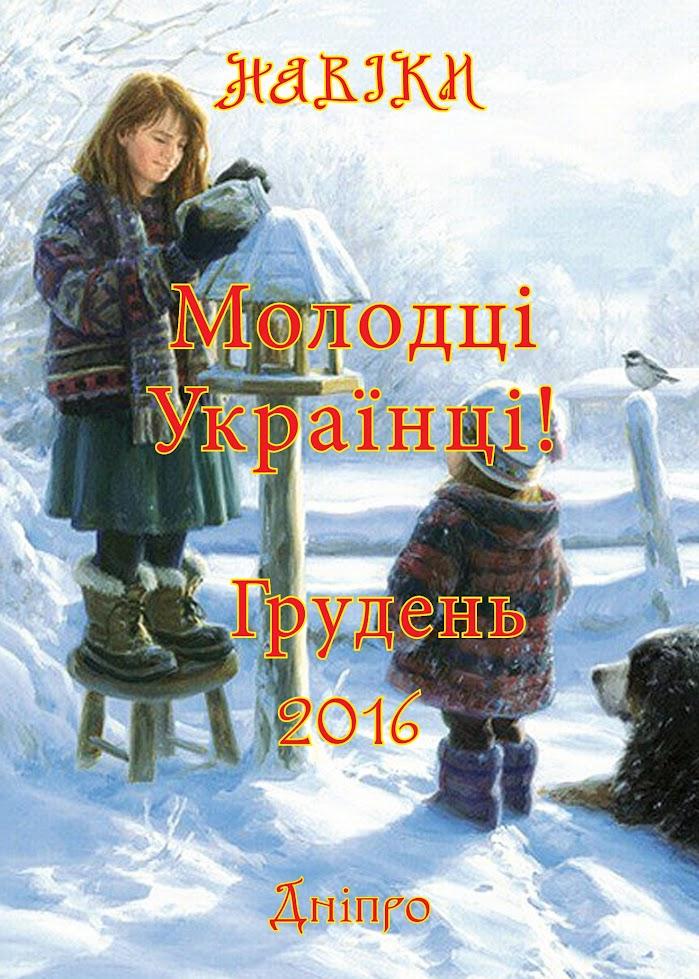 Молодці Українці! Грудень 2016