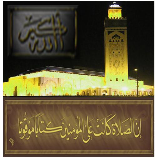 salaat first muslim -صلاتك