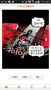 크로스코믹스 screenshot 4