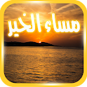 Evening Images - Arabic icon