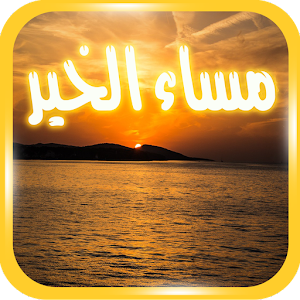Evening Images - Arabic