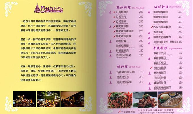阿杜皇家泰式料理菜單