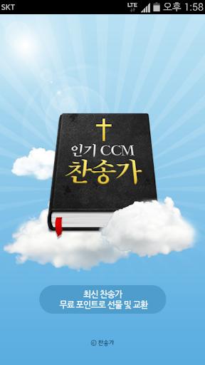찬송가-CCM 복음성가 무료듣기 벨소리 mp3 제공