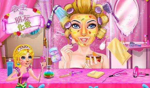 公主和朋友化妝