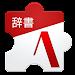 アニメ辞書(2018年版) Icon