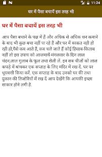 भाग्य चमकाने के टोटके हिन्दी - náhled