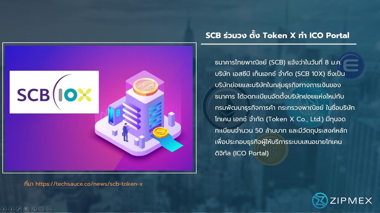 SCB ทำ ICO