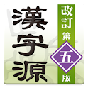 漢字源 改訂第五版 icon