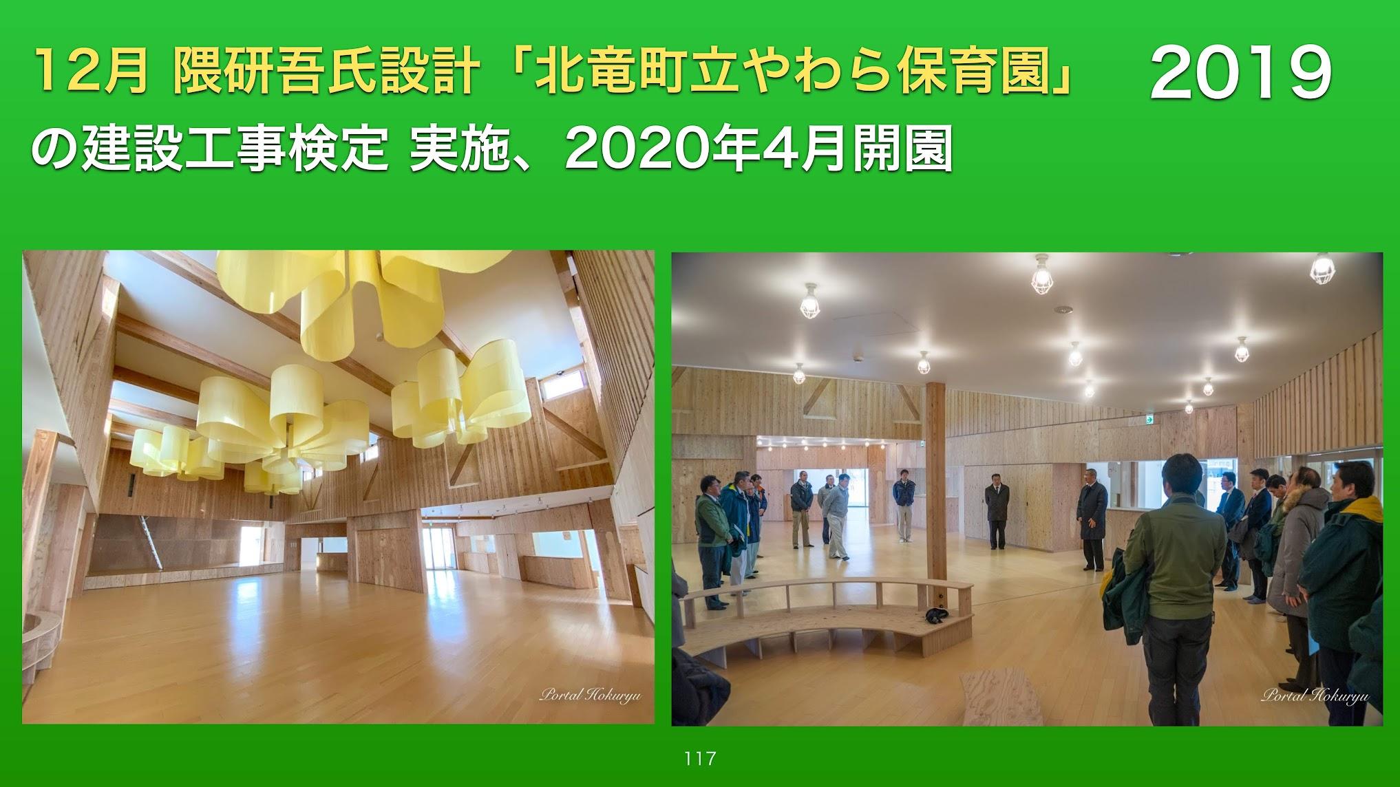 12月 隈研吾氏設計「北竜町立やわら保育園」の建設工事検定 実施