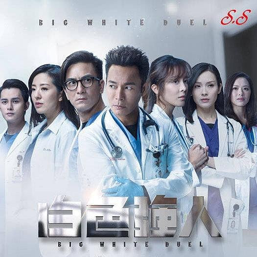 Big White Duel Hong Kong Drama