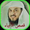 محمد العريفي قصص الانبياء بدون انترنت icon