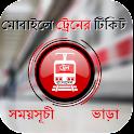 Train Ticket & Schedule in BD icon