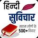 Download हिंदी सुविचार -Best Hindi Quotes For PC Windows and Mac