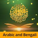 Al-Quran আল কোরআন icon