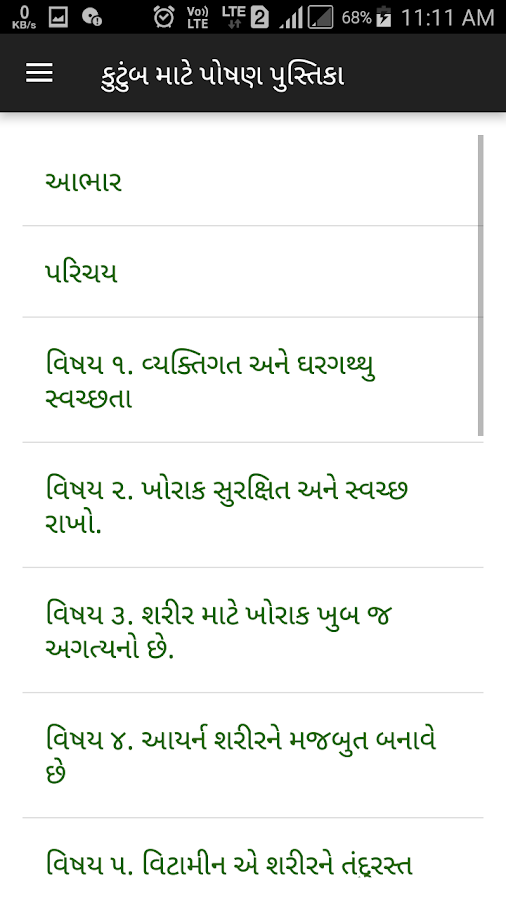Nutrition Gujarati HealthPhone- screenshot