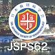 第62回春季日本歯周病学会学術大会(JSPS62) Download for PC Windows 10/8/7