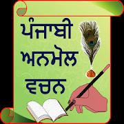 Punjabi Anmol Vachan