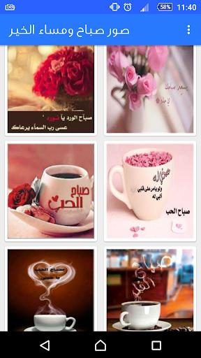 玩免費娛樂APP|下載صور صباح ومساء الخير app不用錢|硬是要APP