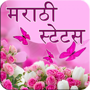 App मराठी स्टेटस(Marathi Status) APK for Windows Phone