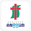순천중앙교회 홈페이지