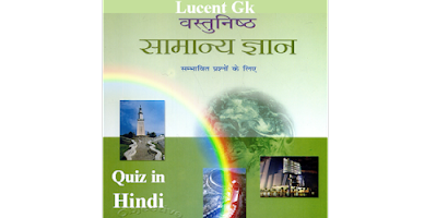 India Lucent gk quiz in Hindi - Free Android app | AppBrain