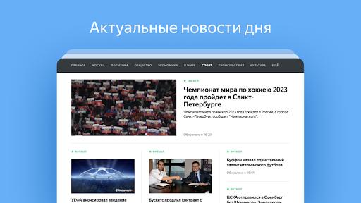 Yandex 7.71 screenshots 22