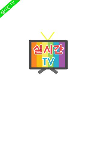 실시간 TV - 지상파, 케이블, 영화 채널 실시간 무료 TV 이미지[1]