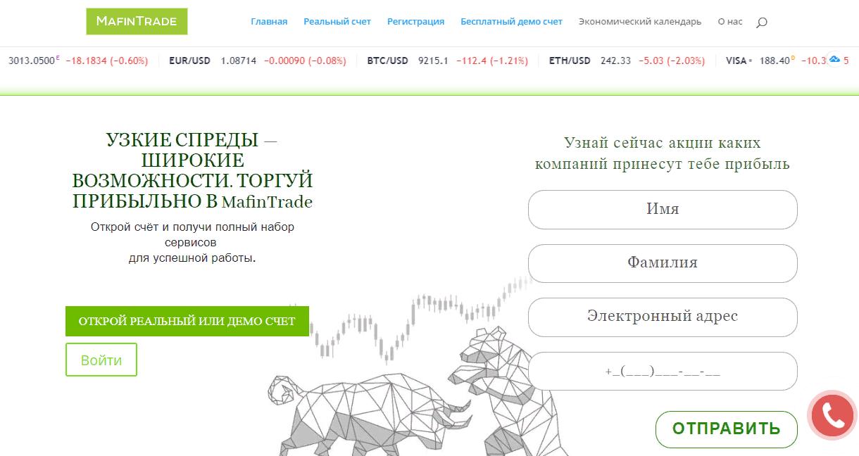 Брокер MafinTrade: экспертный обзор и честные отзывы о компании