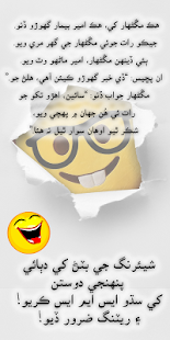 Sindhi Jokes Latifa - سنڌي لطيفا - náhled