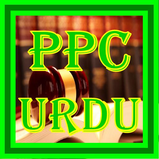 PPC in Urdu: Pakistan Penal Code 1860 - Apps on Google Play