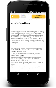 নামাজ শিক্ষা অর্থসহNamaj sikka screenshot 3