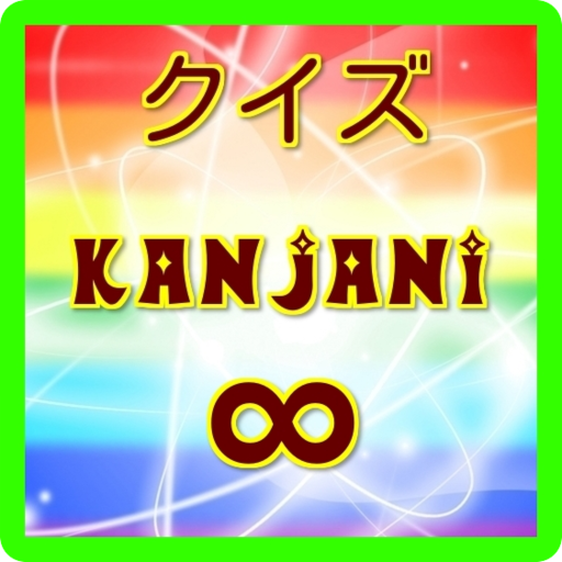 クイズ for 関ジャニ 娛樂 App LOGO-APP試玩
