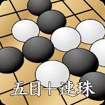 五目並べ+連珠 1.6