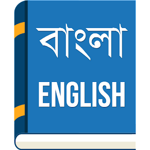 Download bangla to english dictionary for pc for free (Windows)